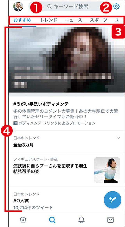 画像10: 【ツイッターとは①】Twitterの始め方を初心者向けに解説