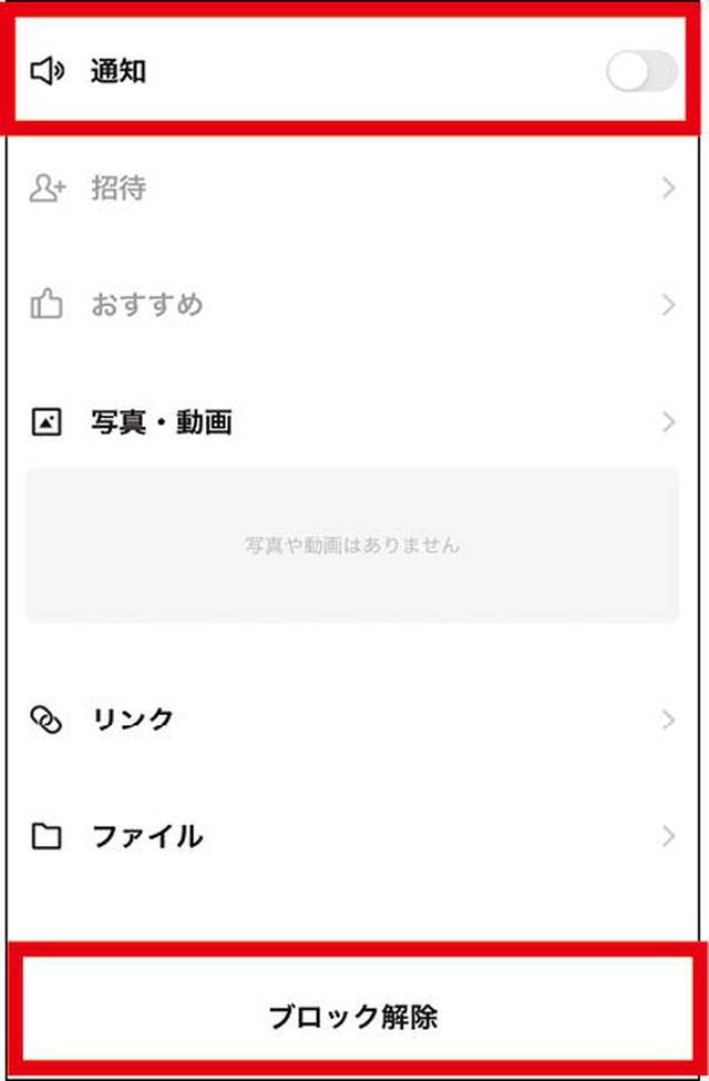 画像1: 【LINEニュース】通知が多すぎかも…消すことはできる?