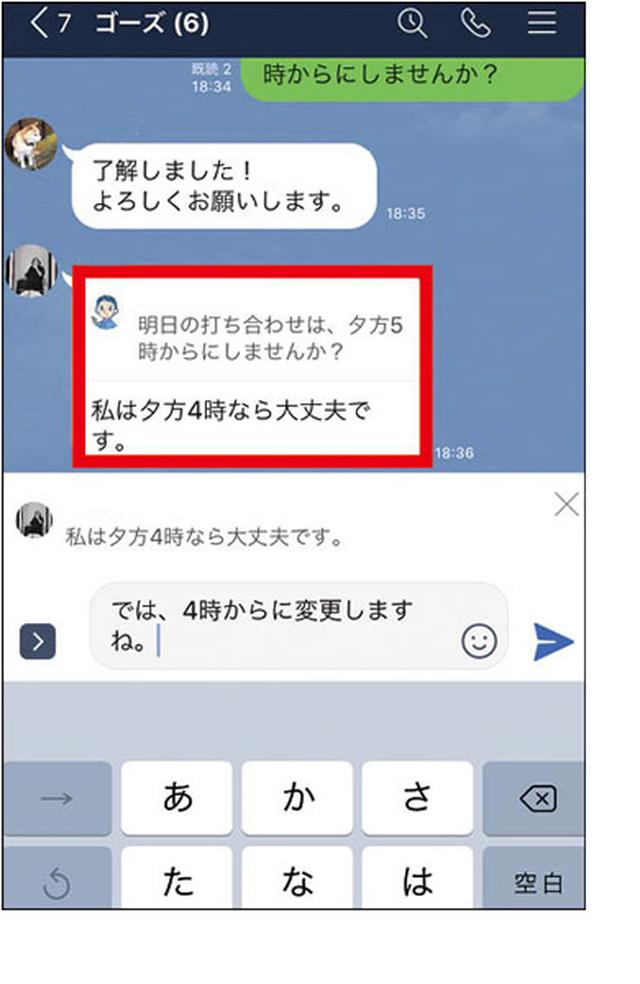 画像4: 【LINE】グループの作り方・退会する方法は?