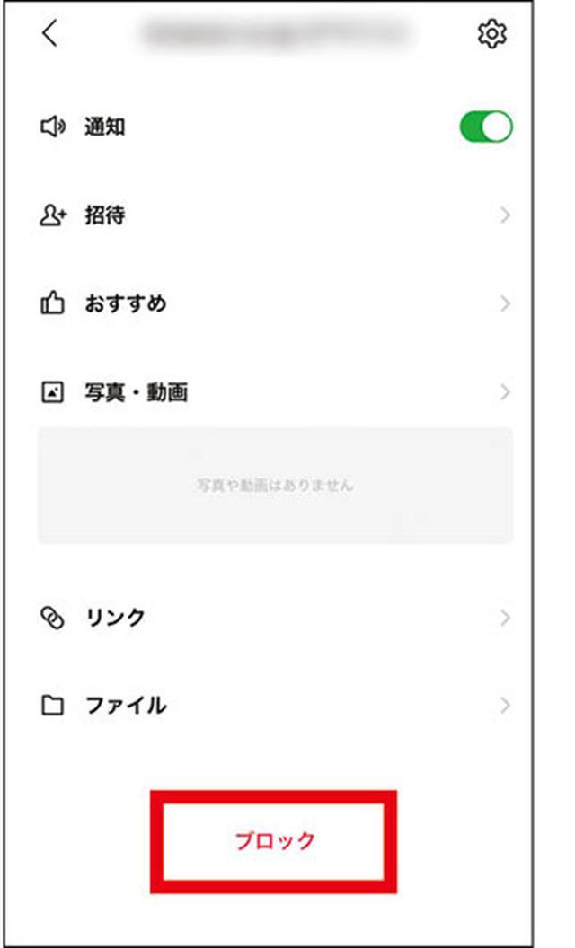 画像1: 【LINE】iPhone・Androidでの「ブロック」の仕方、「削除」との違いは?