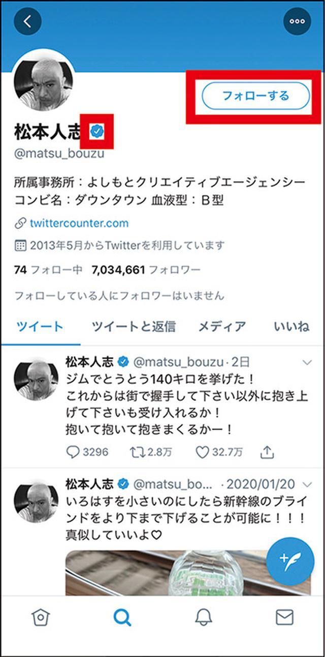 画像17: 【ツイッターとは①】Twitterの始め方を初心者向けに解説