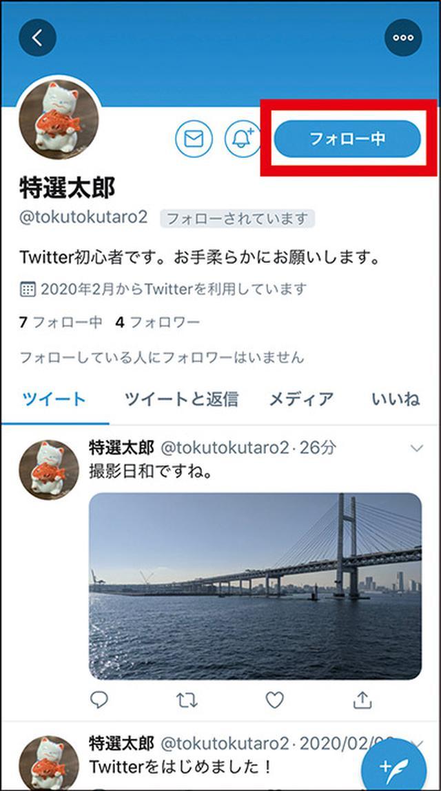 画像5: 【ツイッターとは①】Twitterの始め方を初心者向けに解説