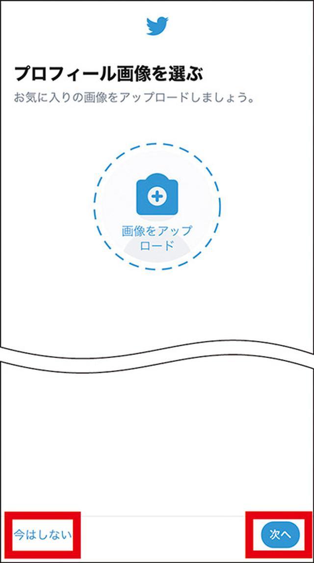 画像13: 【ツイッターとは①】Twitterの始め方を初心者向けに解説