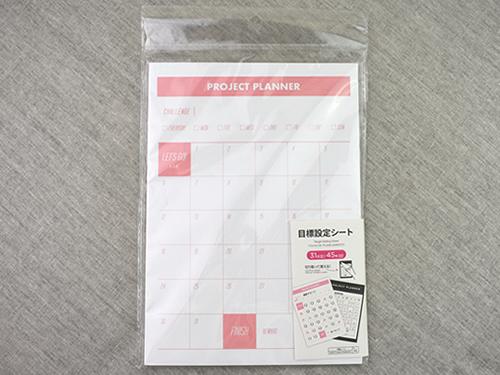 画像: 見た目はまるでカレンダーのよう…