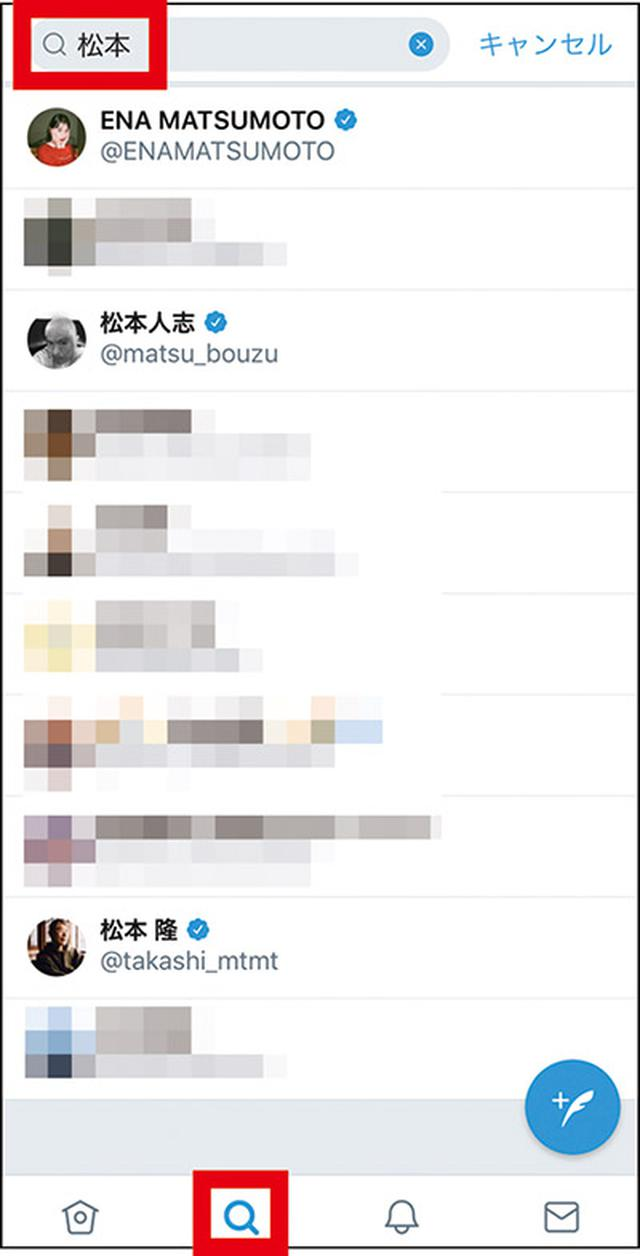 画像16: 【ツイッターとは①】Twitterの始め方を初心者向けに解説