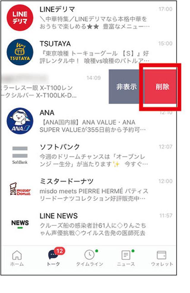 画像2: 【LINE】iPhone・Androidでの「ブロック」の仕方、「削除」との違いは?