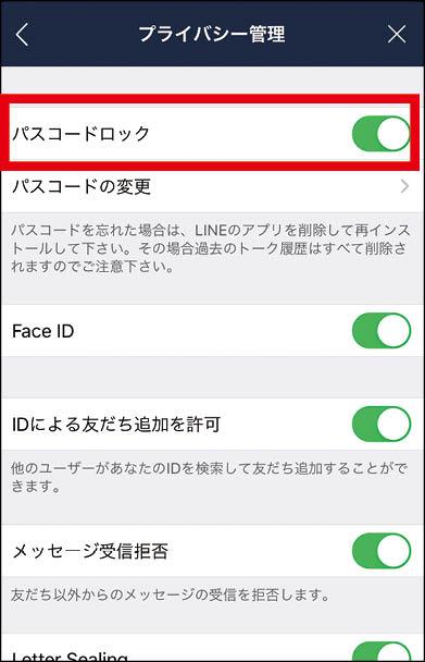 画像1: 【LINEのなりすまし】確認方法は?対策はある?