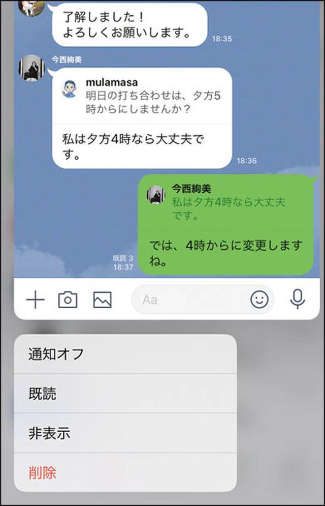 画像2: 【LINE】既読をつけずにトーク内容を読む方法