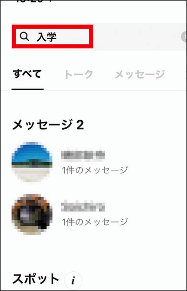 画像1: 【LINE】トーク履歴から特定のメッセージを検索する方法