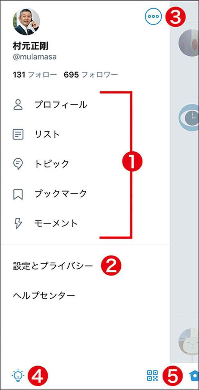 画像9: 【ツイッターとは①】Twitterの始め方を初心者向けに解説