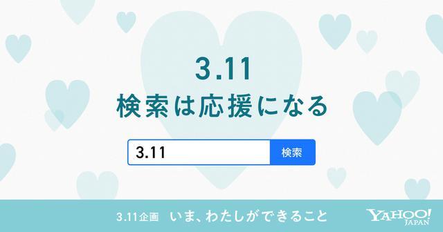 画像: いま、わたしができること|3.11企画 - Yahoo! JAPAN