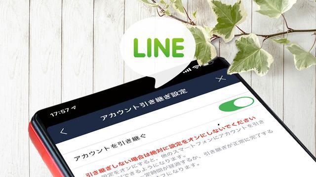 画像1: スマホの機種変更時のLINEアカウントの引継ぎ&トークのバックアップ方法