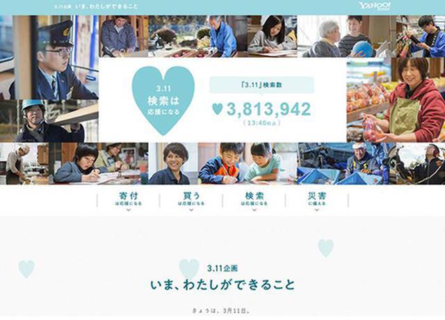 画像1: Yahoo!JAPAN「3.11企画」