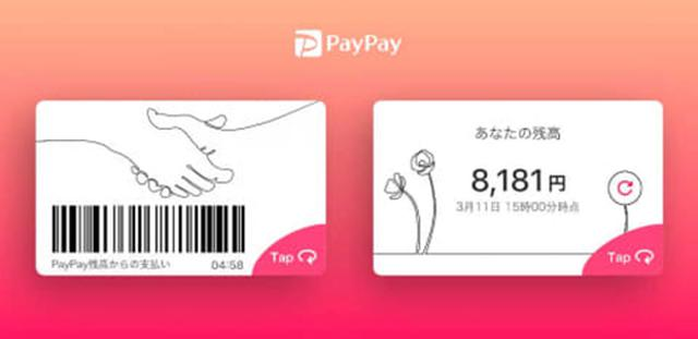 画像1: PayPay「きせかえ」で「ピースウィンズ・ジャパン」への活動支援