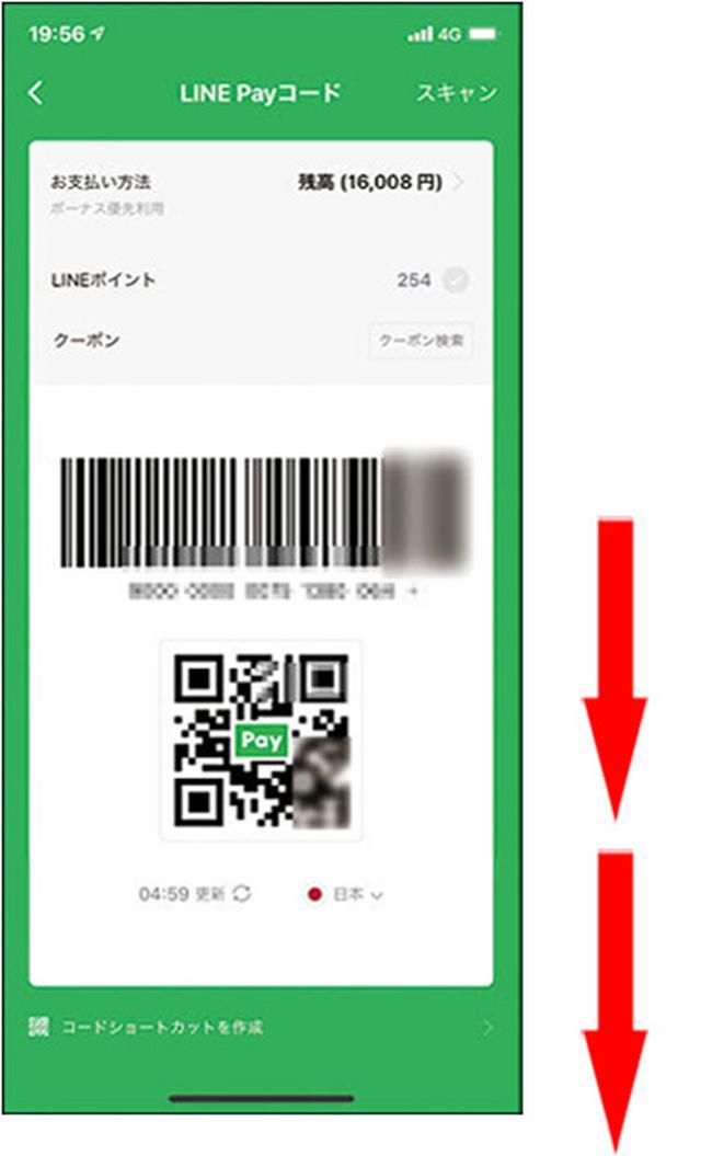画像3: 【ラインペイとは】使い方は簡単?割引はいつまである?