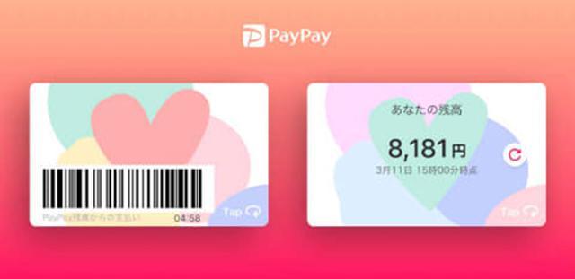 画像2: PayPay「きせかえ」で「ピースウィンズ・ジャパン」への活動支援