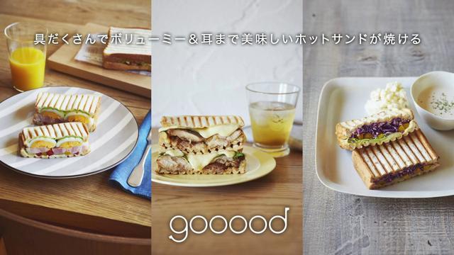 """画像: Vitantonio gooood / ビタントニオ 厚焼きホットサンドベーカー""""gooood(グード)"""" youtu.be"""