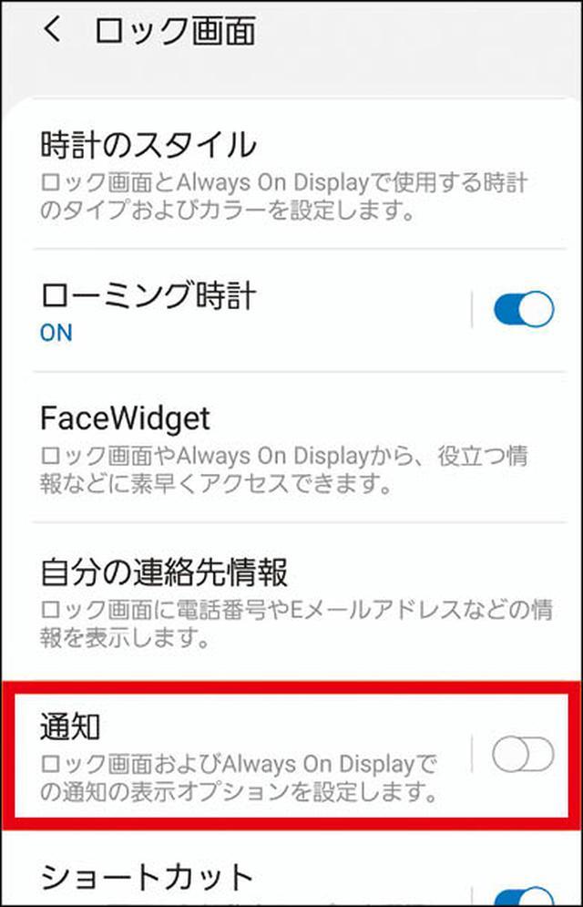 画像2: 【LINE】ロック画面の通知を非表示にする方法
