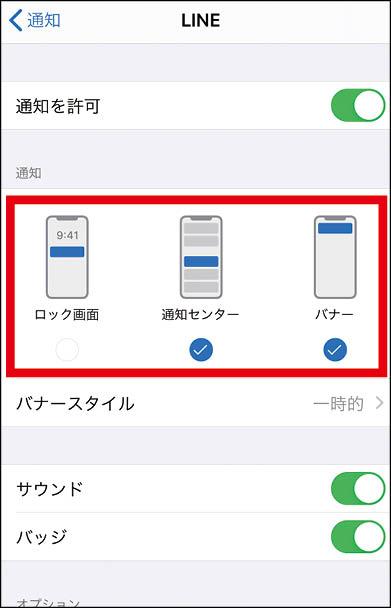 画像1: 【LINE】ロック画面の通知を非表示にする方法