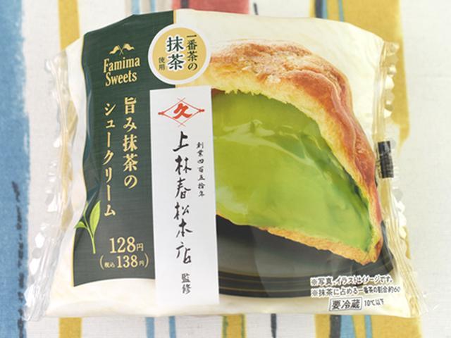 画像: 上林春松本店が監修した「旨み抹茶のシュークリーム」