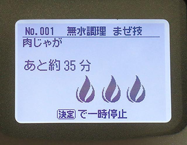 画像9: 【電気調理鍋のおすすめ】注目の6機種を実際に使ってみてわかったこと