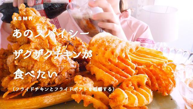 画像: 【咀嚼音】ザクザク骨なしフライドチキンとフライドポテト|Eating Sounds/ASMR/mukbang www.youtube.com