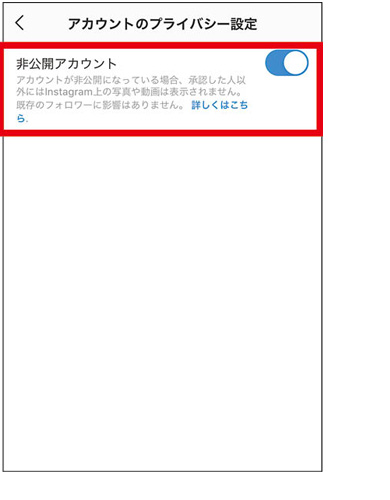 画像2: 【インスタの非公開】承認済みフォロワーだけに表示させる設定方法