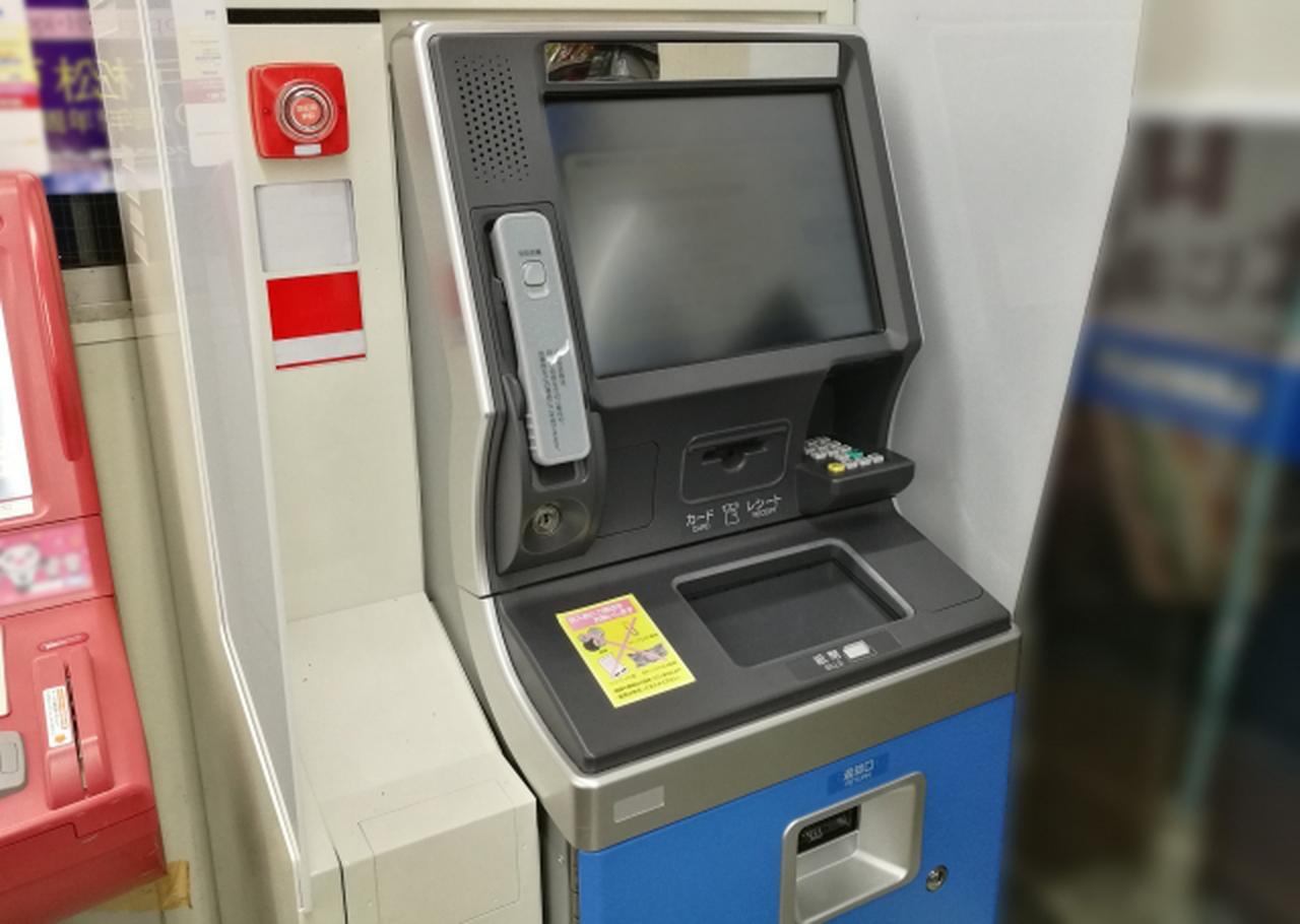 画像: 他行ATM手数料も一部無料