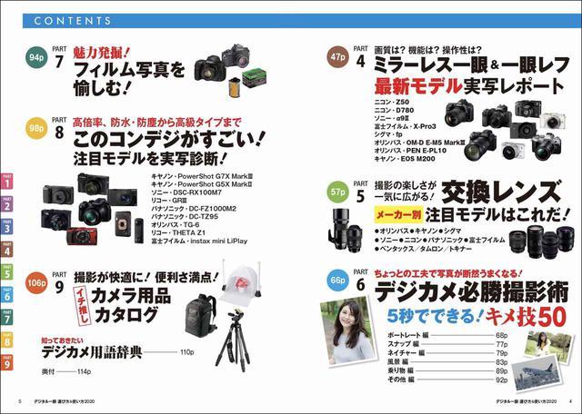 画像2: 本日発売! デジタル一眼カメラのことがよくわかる! 『デジタル一眼 選び方・使い方2020』