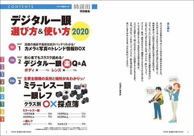 画像1: 本日発売! デジタル一眼カメラのことがよくわかる! 『デジタル一眼 選び方・使い方2020』