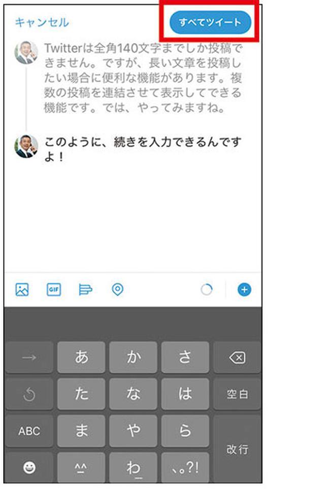 画像2: 【ツイッター】140字以上の長文を投稿する方法「スレッド機能」を活用しよう