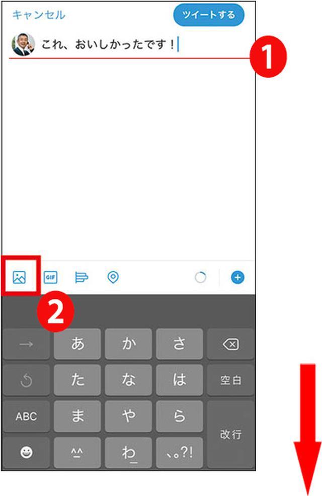 画像3: 【ツイッターとは④】画像・動画の投稿方法 ルールや注意点はある?