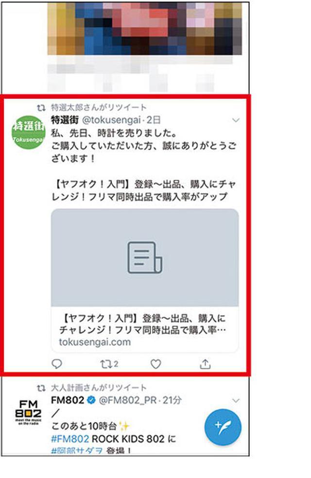 画像3: 【ツイッターとは②】リプライとリツイートの違いは?