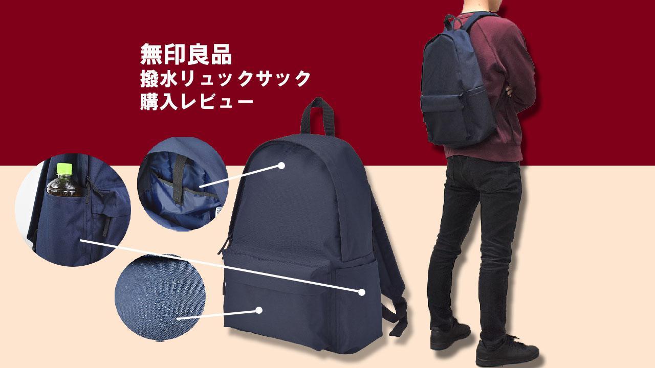画像1: 【無印良品調査隊③】撥水リュックがPC持ち運び用にピッタリ!肩の負担を軽くする超優秀バッグだった