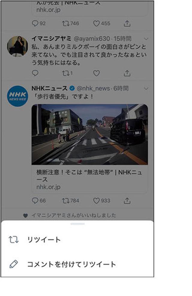 画像2: 【ツイッターとは②】リプライとリツイートの違いは?