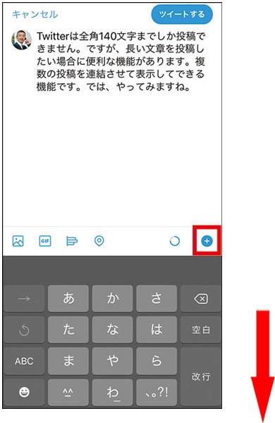 画像1: 【ツイッター】140字以上の長文を投稿する方法「スレッド機能」を活用しよう