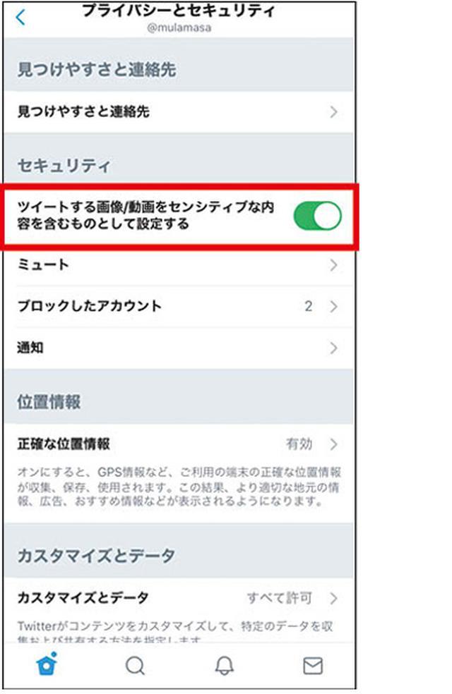 画像6: 【ツイッターとは④】画像・動画の投稿方法 ルールや注意点はある?