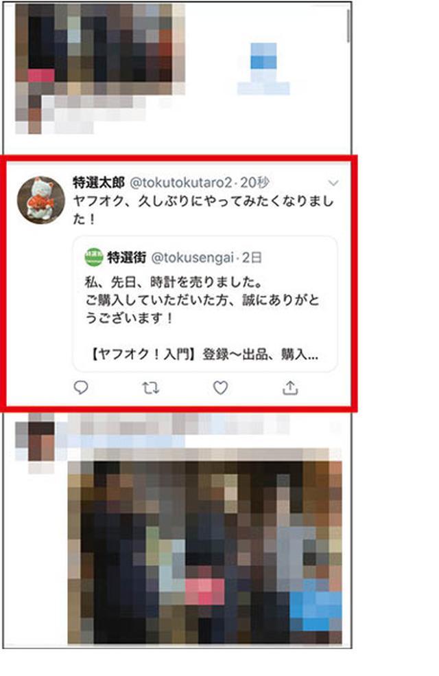 画像4: 【ツイッターとは②】リプライとリツイートの違いは?