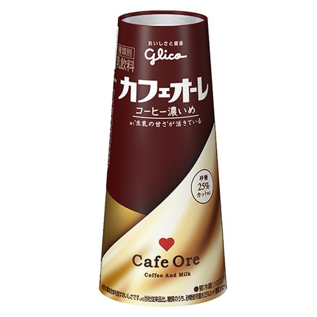 画像: ▼商品名:カフェオーレ コーヒー濃いめ▼内容量:180ml▼価格:105円(税別)▼商品特長:砂糖をカットし生乳のおいしさを引き出した乳に、コーヒーを2倍量※使用。香り高いアラビカ種コーヒー豆の味わいを一層楽しめる味わいです。