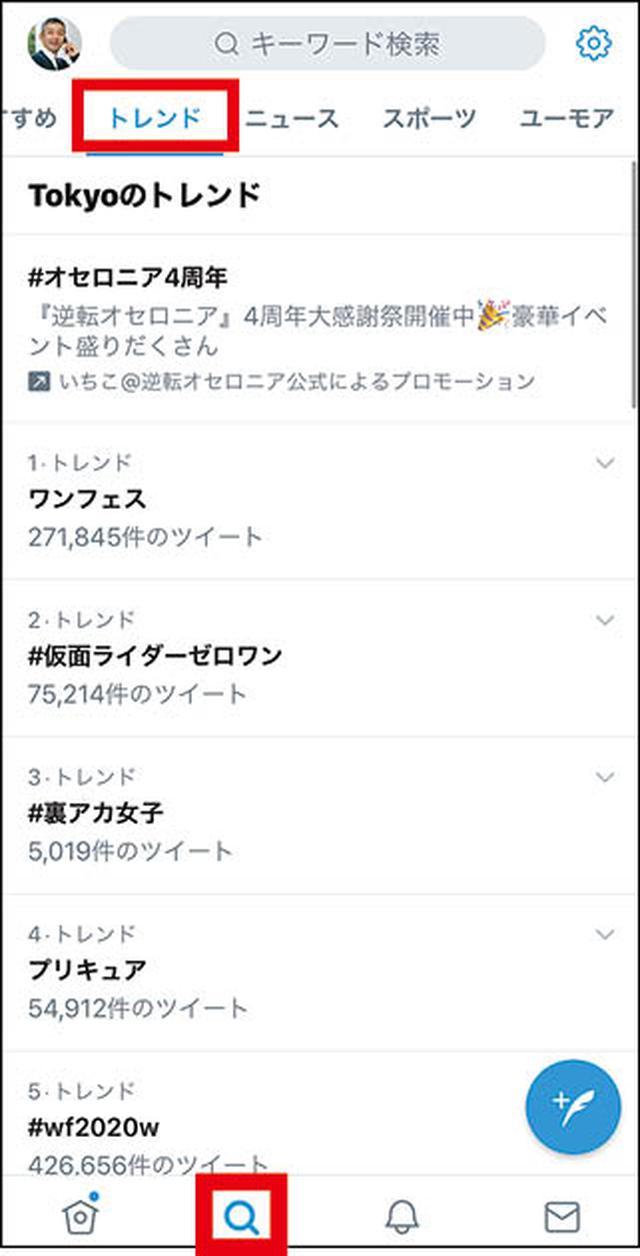 画像1: 【ツイッターとは⑤】検索方法はさまざま!コマンドを使って条件の絞り込みも可能