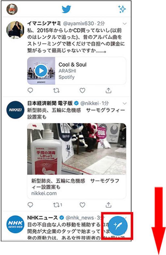 画像1: 【ツイッターとは④】画像・動画の投稿方法 ルールや注意点はある?