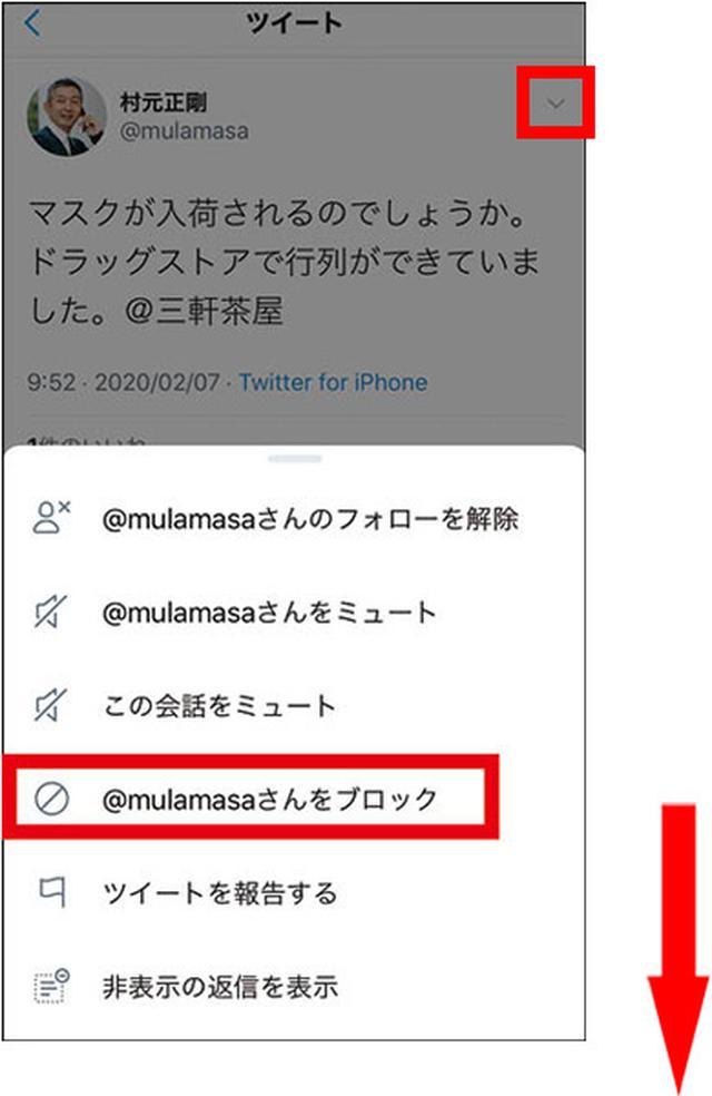 画像1: 【ツイッターとは③】ミュートとブロックの違いは?使い分け方は?