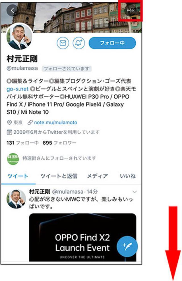 画像1: 【ツイッター】タイムラインのツイートを減らす方法は?リツイートが多い人への対処