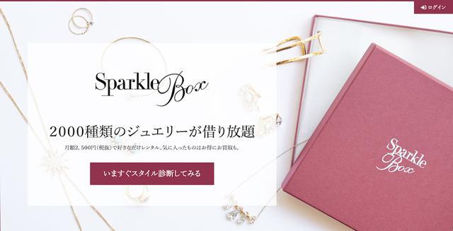 画像: [アクセサリーレンタル ファッションジュエリーレンタル]スパークルボックス月額3,000円で使い放題