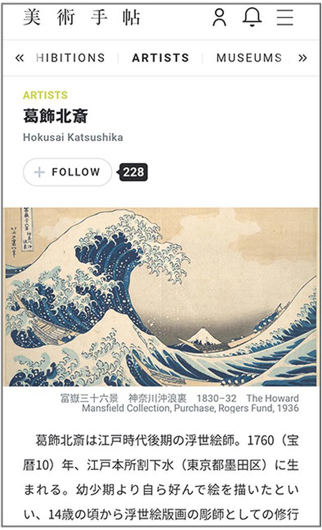画像1: 美術手帳 提供元:美術出版社