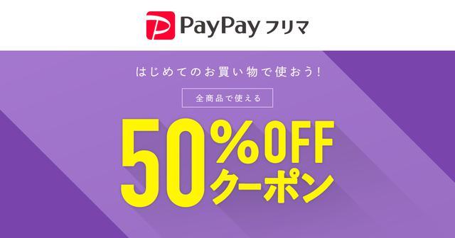 画像: 【初めてのお買い物で使おう】PayPayフリマ初回クーポン - PayPayフリマ
