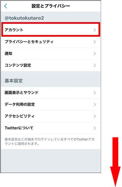 画像1: 【ツイッター】ユーザー名の変更方法は?既存のフォロワーは受け継がれる?