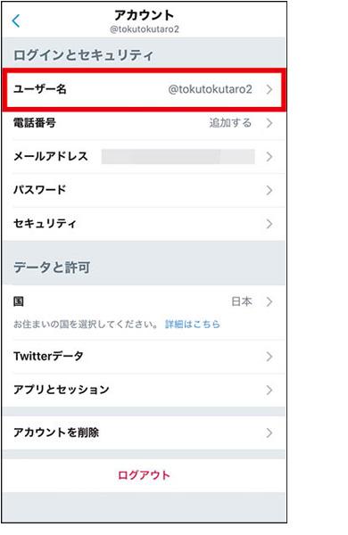 画像2: 【ツイッター】ユーザー名の変更方法は?既存のフォロワーは受け継がれる?