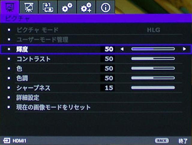画像: 4K放送のHDR番組を再生したときの画質モード。専用のHLGモードに切り替わっている。