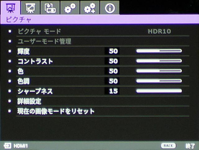 画像: UHDブルーレイを再生したときの画質モードは「HDR10」に自動で切り替わる。微調整も可能だ。